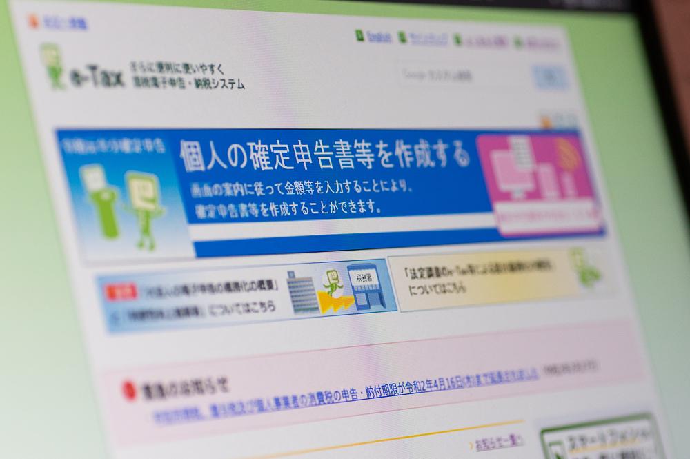 e-Tax Webサイト画面