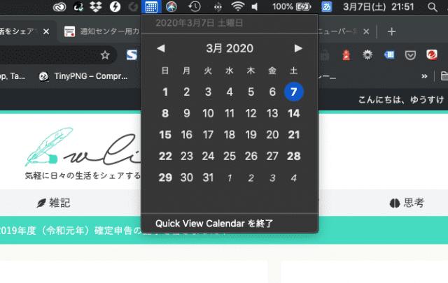 Quick View Calendarを開いている画面のスクショ
