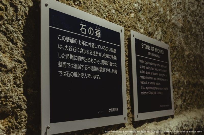 『石の華』の説明の写真