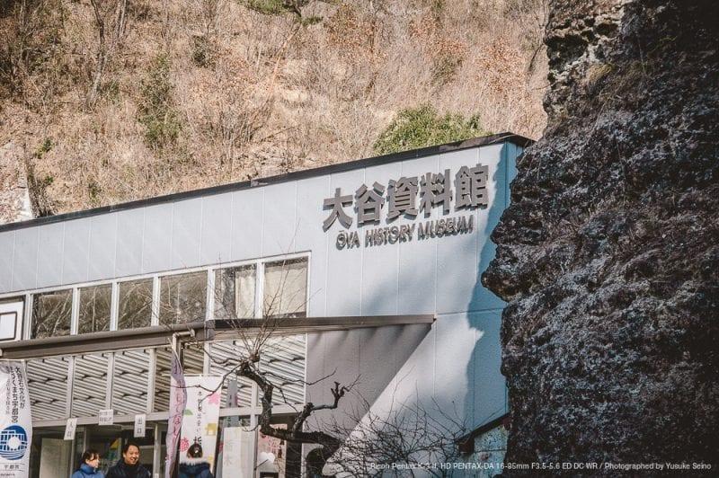 大谷資料館の建物の写真