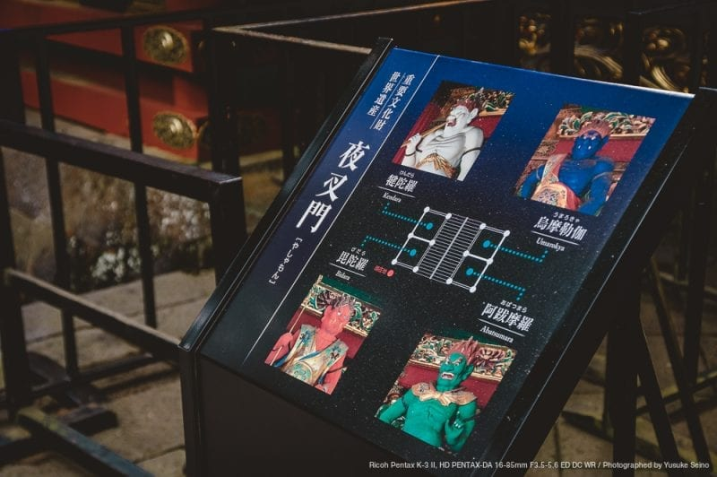 夜叉門の説明看板の写真