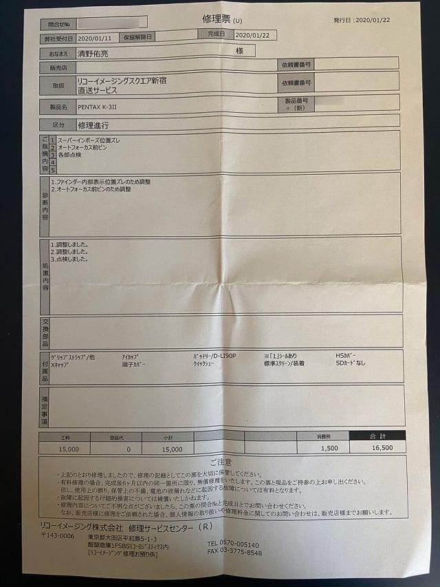 PENTAXの修理票の写真