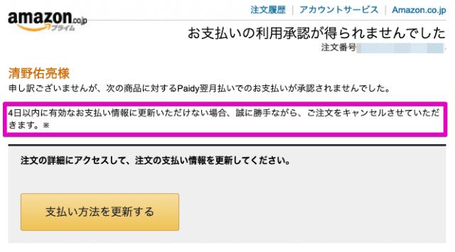 Amazon お客様 の お 支払い 方法 が 承認 され ませ ん